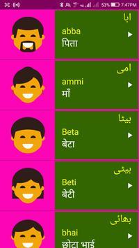 Learn Urdu From Hindi screenshot 3