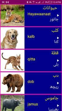 Learn Arabic From Urdu poster