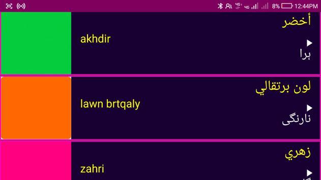 Learn Arabic From Urdu screenshot 14