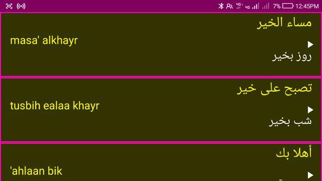 Learn Arabic From Urdu screenshot 15