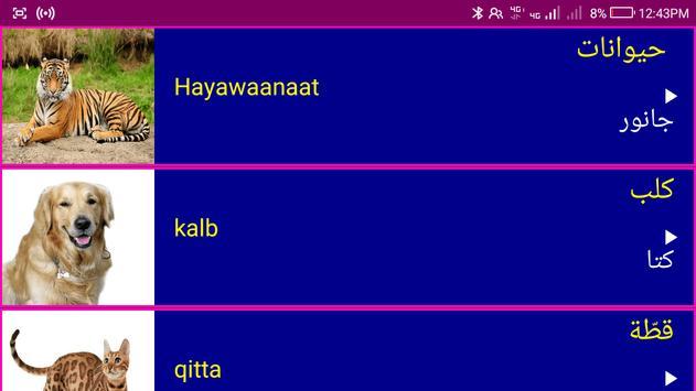 Learn Arabic From Urdu screenshot 17