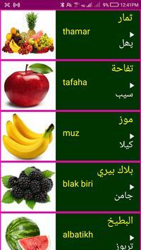 Learn Arabic From Urdu screenshot 1