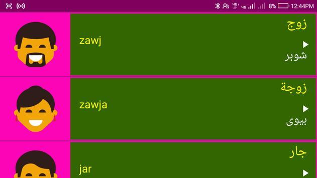 Learn Arabic From Urdu screenshot 21