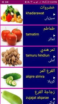 Learn Arabic From Urdu screenshot 2