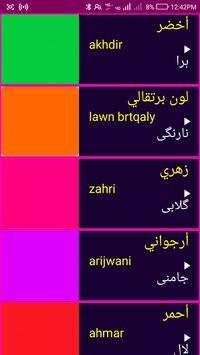 Learn Arabic From Urdu screenshot 5