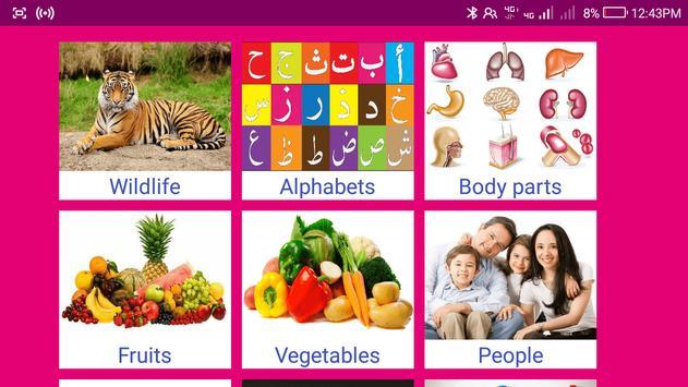 Learn Arabic From Urdu screenshot 8