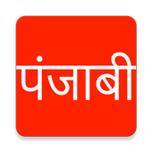 Learn Punjabi From Hindi icon