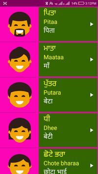 पंजाबी सीखो - Learn Spoken Punjabi From Hindi screenshot 4