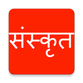Learn Sanskrit From English icon