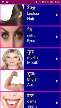 Learn Sanskrit From English screenshot 1