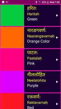 Learn Sanskrit From English screenshot 3