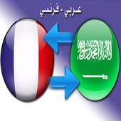 Dictionnaire Francais Arabe icon