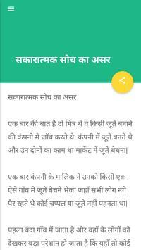 Hindi Stories - Kahaniya for Kids, Adults and aged screenshot 4