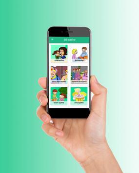 Hindi Stories - Kahaniya for Kids, Adults and aged screenshot 6