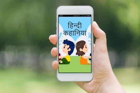 Hindi Stories - Kahaniya for Kids, Adults and aged poster