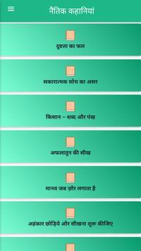Hindi Stories - Kahaniya for Kids, Adults and aged screenshot 2