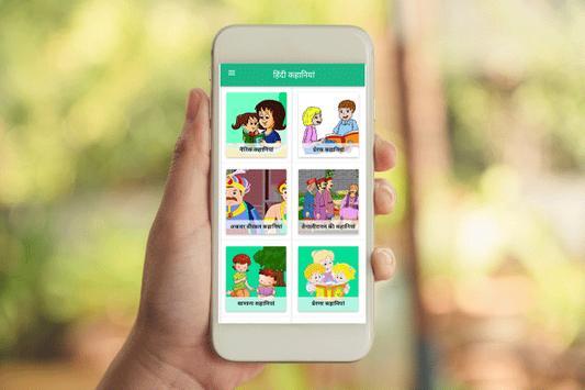 Hindi Stories - Kahaniya for Kids, Adults and aged screenshot 3