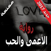 الأعمى والحب رواية رومانسية icon