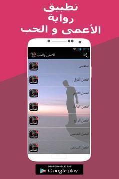 الأعمى والحب رواية رومانسية apk screenshot