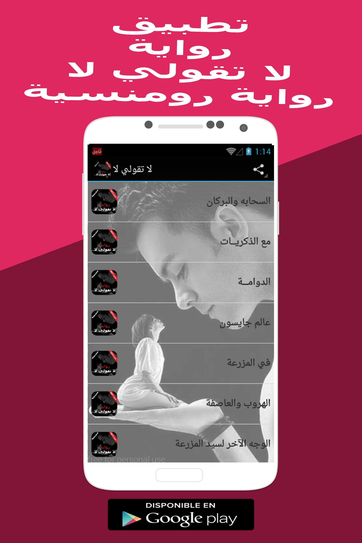 لا تقولي لا رواية رومانسية For Android Apk Download