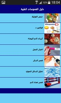 دليل الفحوصات الطبية screenshot 4