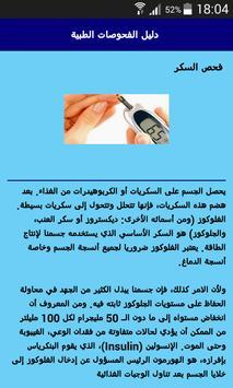 دليل الفحوصات الطبية screenshot 5