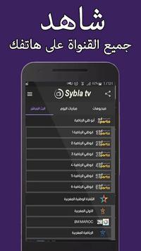 SyblaTV Prank سيبلا تيفي 2017 screenshot 1
