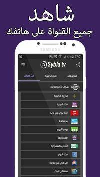 SyblaTV Prank سيبلا تيفي 2017 screenshot 2
