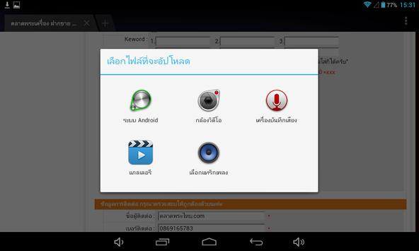 Amulet market apk screenshot
