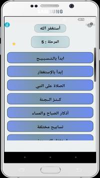 اذكار واستغفار screenshot 1