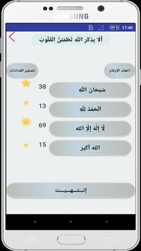 اذكار واستغفار screenshot 2