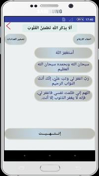 اذكار واستغفار screenshot 3