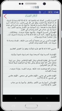 اذكار واستغفار screenshot 4
