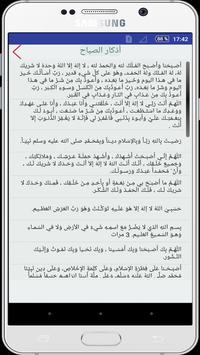 اذكار واستغفار screenshot 5