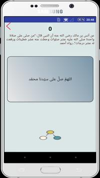 اذكار واستغفار screenshot 6