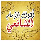 أروع أقوال الإمام الشافعي icon