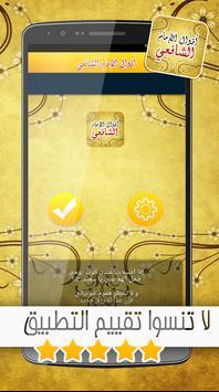 أروع أقوال الإمام الشافعي poster