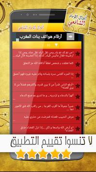 أروع أقوال الإمام الشافعي apk screenshot