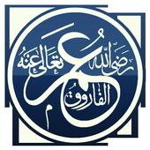 اقوال و حكم عمر بن الخطاب icon