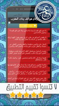 اقوال و حكم عمر بن الخطاب apk screenshot