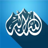 أسماء الله الحسنى كاملة مع شرح icon