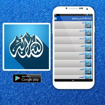 أسماء الله الحسنى كاملة مع شرح apk screenshot