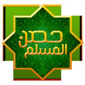حصن المسلم كامل بدون انترنت icon