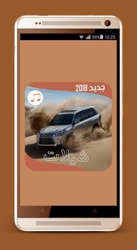 شيلات poster