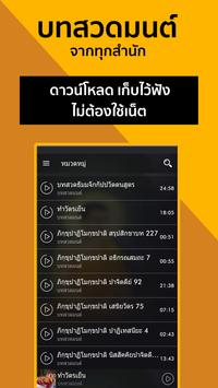 ธรรมะ mp3 screenshot 2