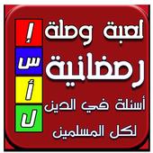 وصلة رمضان ١٤٣٧ icon