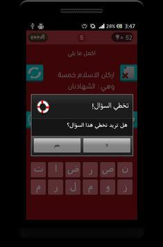 وصلة رمضان ١٤٣٧ screenshot 3