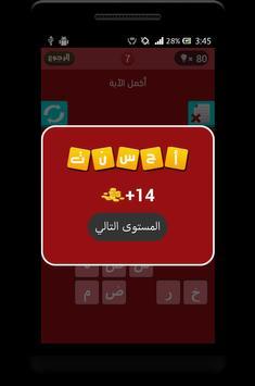وصلة رمضان ١٤٣٧ screenshot 2