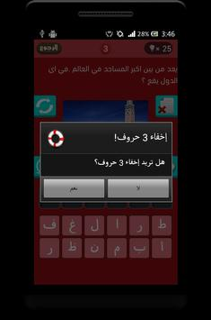 وصلة رمضان ١٤٣٧ screenshot 4