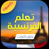 تعلم الفرنسية بالصوت icon